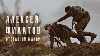 Алексей Филатов — Отставной майор / Премьера клипа (18+)