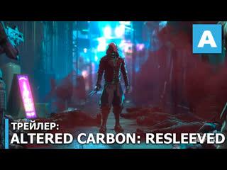 Altered Carbon: Resleeved - трейлер полнометражного аниме. Премьера 19 марта 2020
