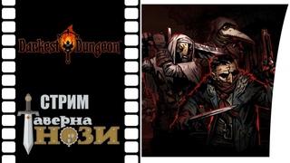 Cтрим-интерактив Darkest Dungeon #9
