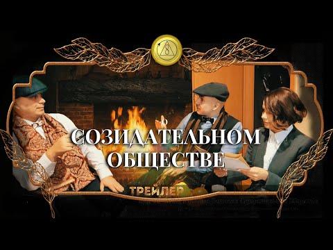 Трейлер на третью серию Письмо или 8мь Основ Созидательного Общества Шерлок Холмс и доктор Ватсон