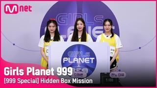 [999스페셜] C 호쓰칭 & K 조하은 & J 칸노 미유 @히든박스 미션Girls Planet 999