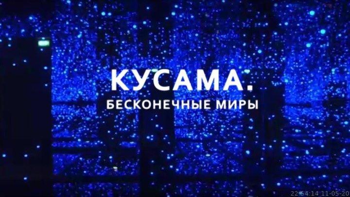 Кусама Бесконечные миры 2018 Мы ВК natgeo discovery bbc1