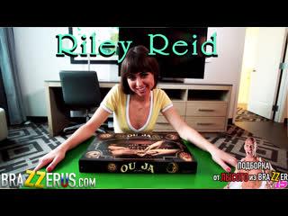 Riley Reid (big tits, anal, brazzers, sex, porno, blowjob,milf инцест мамка) подборка от лысого из brazzers л