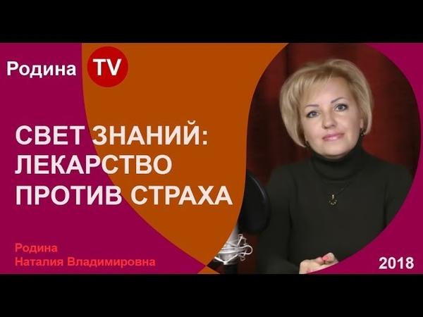 ЛЕКАРСТВО ПРОТИВ СТРАХА в цикле СВЕТ ЗНАНИЙ канал Родина TV