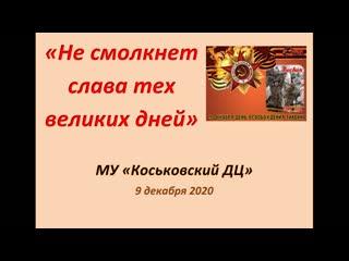 """""""Не смолкнет слава тех великих лет"""" 9 декабря 2020 МУ Коськовский ДЦ"""