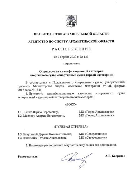. Федерация бокса Архангельской области