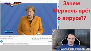 За глупое решение Ангела Меркель извинилась, но за всё остальное и за ложь забыла!