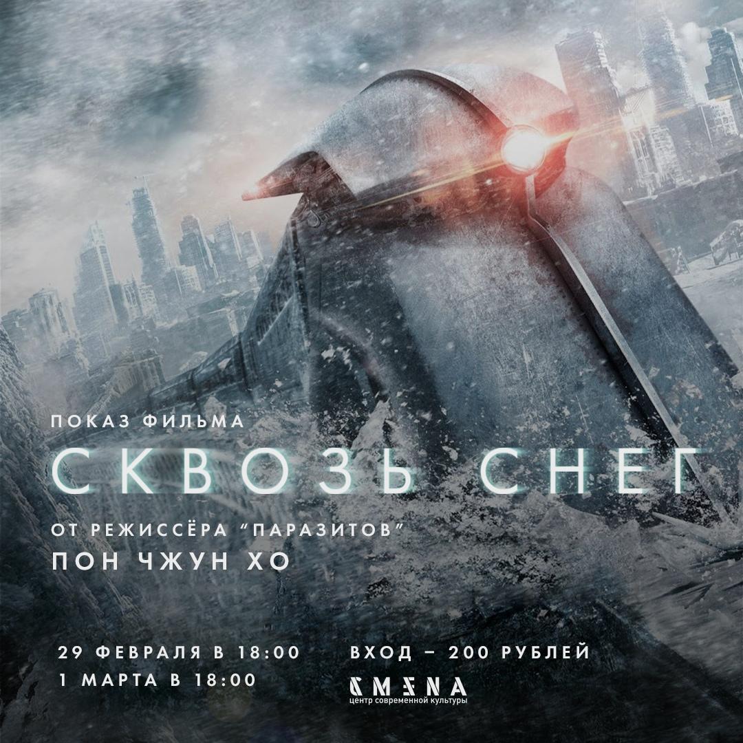 Афиша Казань Показы фильма «Сквозь снег» в «Смене»