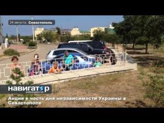 ✔ ОСОБОЕ МНЕНИЕ:  Многочисленная акция в честь дня независимости Украины в Севастополе