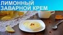 КАК ПРИГОТОВИТЬ ЛИМОННЫЙ ЗАВАРНОЙ КРЕМ Нежный крем из лимона для торта / Лимонный крем для десертов