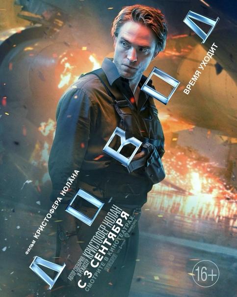 Пара новых постеров фантастического боевика «Довод»