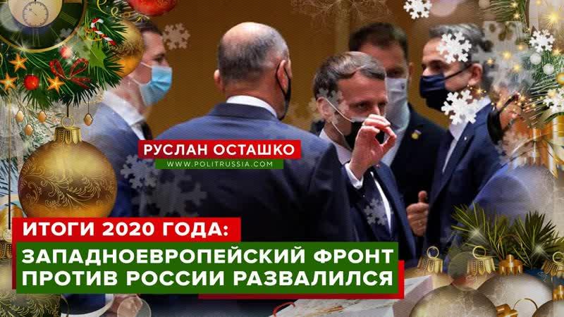 Итоги 2020 года Западноевропейский фронт против России развалился Руслан Осташко
