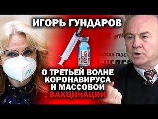 Игорь Гундаров о третьей волне коронавируса / #УГЛАНОВ #ВАКЦИНА #СПУТНИКV #ВАКЦИНАЦИЯ #КОВИВАК