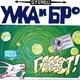 Умка и Броневичок - Автоответчица (про работу=)))))