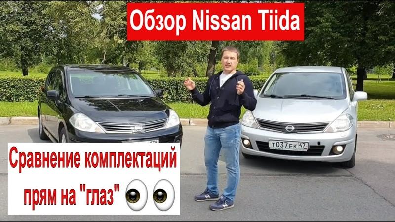 Nissan Tiida сравнение комплектаций и обзор автоподбор до 500тысяч Ниссан тиида выгодная покупка