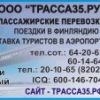 "Транспортная компания ""ТРАССА35.РУ"""
