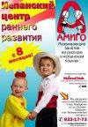 Испанский язык для детей и взрослых Амиго.