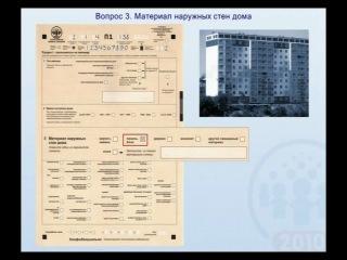 Всероссийская перепись населения 2010 часть 2