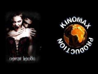 Оргия крови / orgy of blood (2009)