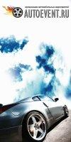 Лучшие автомобильные мероприятия - Autoevent !
