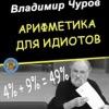 Борьба с фальсификациями на выборах – новости от партии «Яблоко»