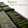Krostu.net - портал о концерне