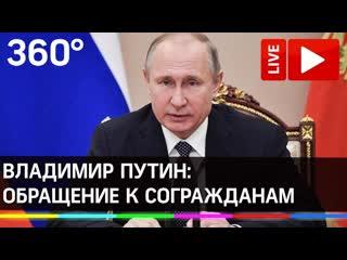 СРОЧНО! Обращение Путина к нации