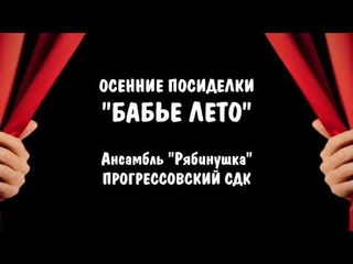 """Прогрессовский СДК.  Осенние посиделки """"Бабье лето""""."""