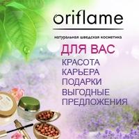 Карьера и красота с Орифлейм: работа и бизнес - ВКонтакте
