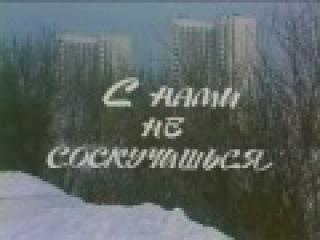 С нами не соскучишься Григорий Гладков(1985)