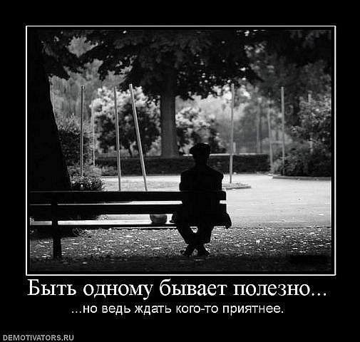Картинки для тех кто любит одиночество