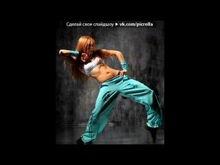 «хип хоп» под музыку уличные танцы 3d (street dance 3d) 2010  01. tinie tempah pass out. picrolla