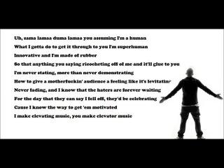 EMINEM-100 слов за 20 секунд (Rap God)