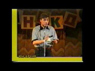 Юм архив Томского Юморынка 1996 год Конкурс анекдотчиков Александр Федоров