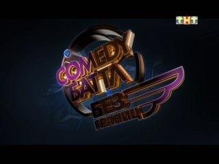 Comedy Баттл Последняя битва сезона 2013