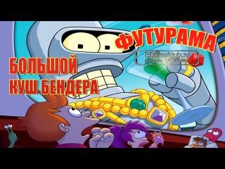 Футурама большой куш бендера! / futurama bender's big score (2007) | hdrip