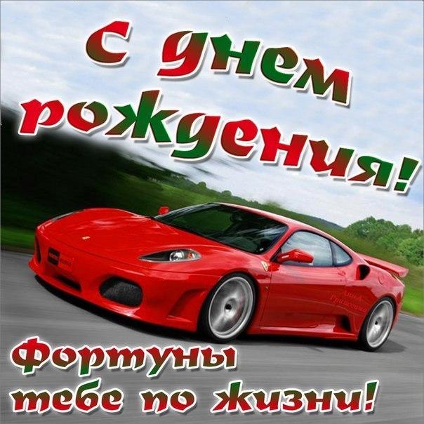 С днем рождения поздравления машина