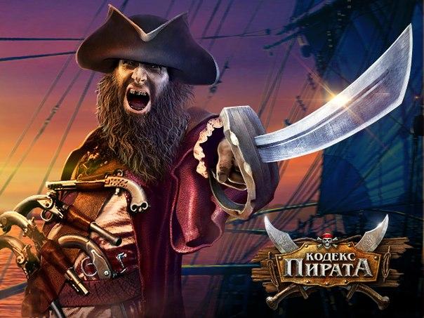 лучший пират всех времён в каких годах она, идеальная