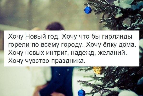 Я хочу незабываемый новый год