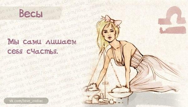Гороскоп весы женщи    март любовный