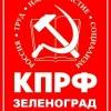 КПРФ Зеленоград