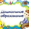 Дошкольное образование г.Октябрьский