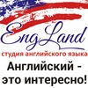 """Студия """"EngLand""""/Английский в Севастополе"""