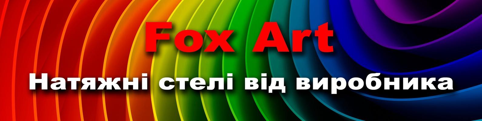 Fox Art натяжні стелі від виробника  34e186e0e9579