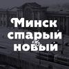 Минск старый и новый