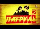 Казахстанский сериал Патруль - 2 сезон 1 серия