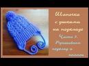 AlinaVjazet детскую шапочку Часть 3 Как пришить подклад и помпон