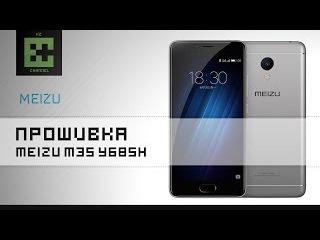 Прошивка Meizu M3S Y685H ( OS 5.1 Flyme  )