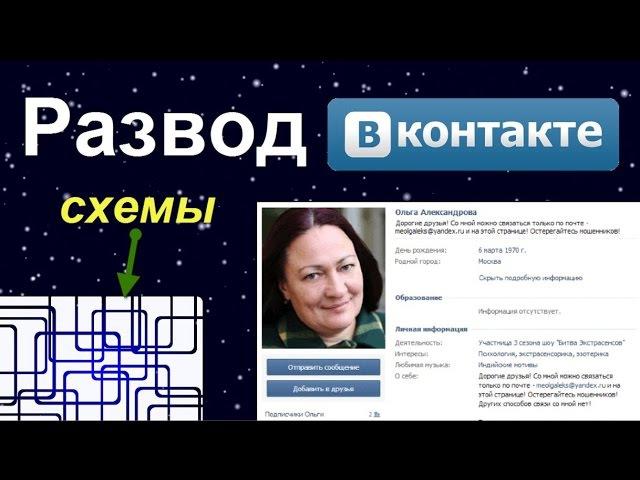 Развод ВКонтакте 3 непопулярных схемы от мошенника ВКонтакте