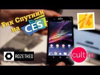 CES 2013: Sony XPeria Z (хэндз он)